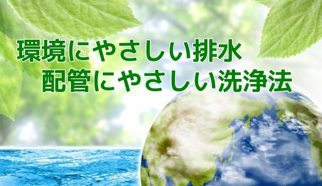 風呂釜洗浄PRO|環境にやさしい排水|配管にやさしい洗浄法